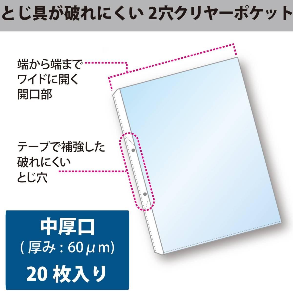 【未使用品】コクヨ ファイル リフィル クリヤーポケット A4 2穴 中厚口 20枚 ラ-AH216-2_画像2