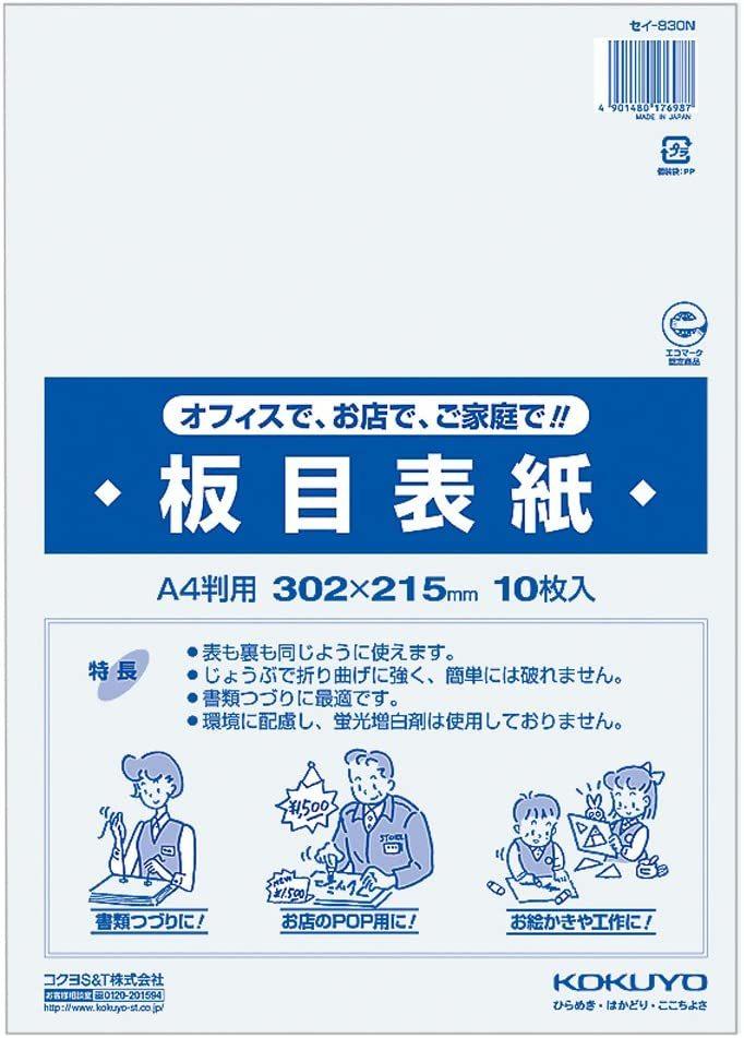 【未使用品】コクヨ 板目表紙 A4サイズ 10枚 セイ-830N【送料無料】【メール便でお送りします】代引き不可_画像1