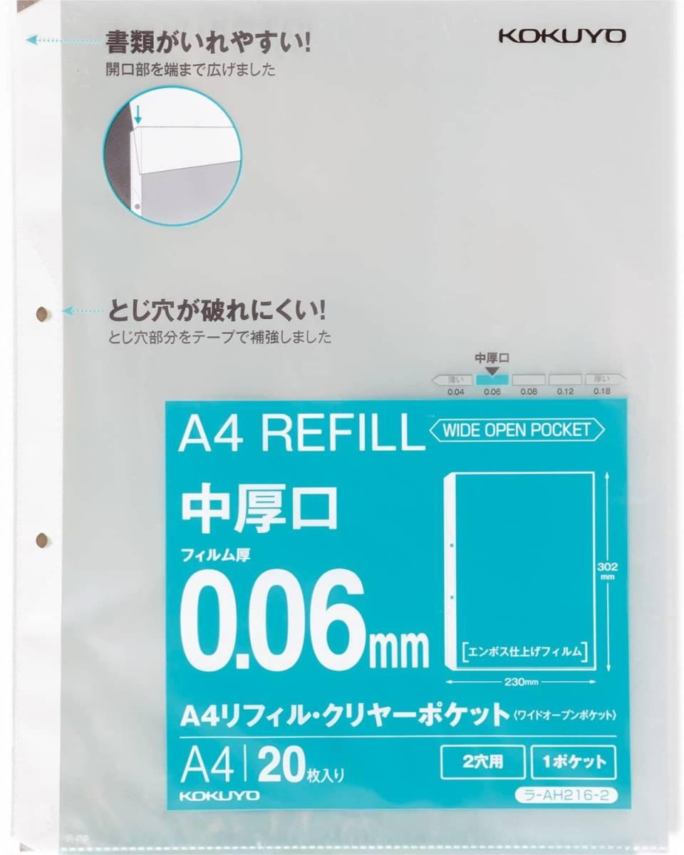 【未使用品】コクヨ ファイル リフィル クリヤーポケット A4 2穴 中厚口 20枚 ラ-AH216-2_画像1