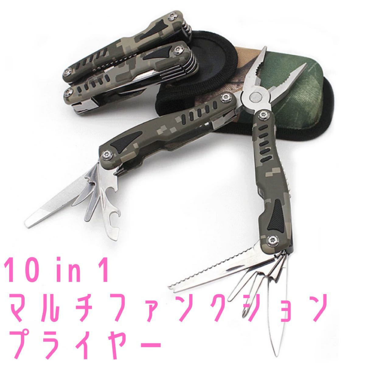 LAGERFEUER 10in1 プライヤー型マルチツール、迷彩柄のケース付き