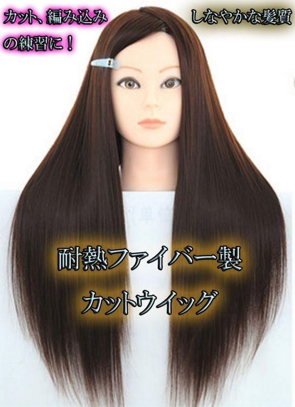 カットウィッグ カットマネキン モデルウィッグ マネキンヘット 高品質 練習用 カット用 編み込み練習 美容師 理容師_画像1