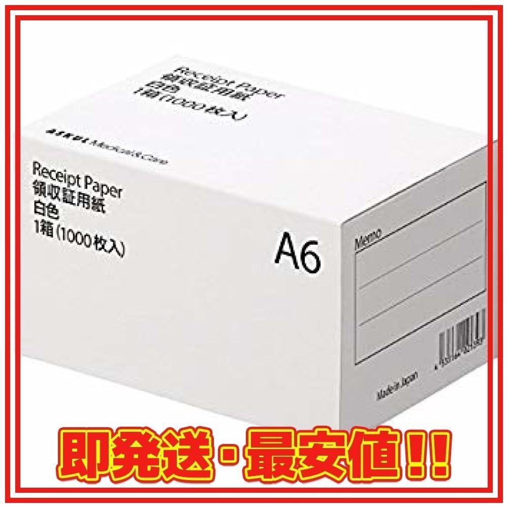 白無地 A6 領収証用紙 A6 紙厚0.084mm 白色 1000枚_画像1