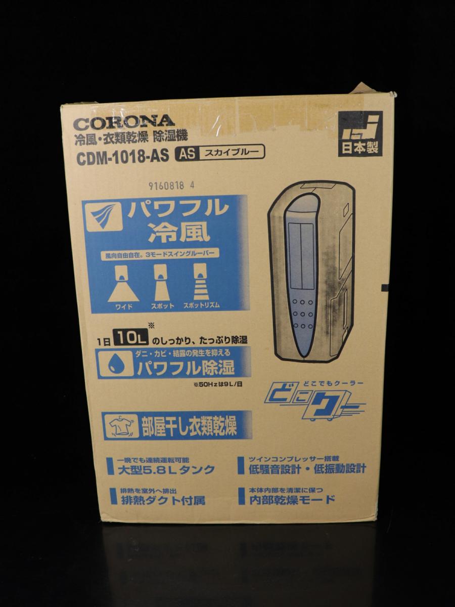 【動作OK】CORONA CDM-1018 冷風 衣類乾燥除湿機 排熱ダクト 箱付 2018年製 どこでもクーラー 大型5.8Lタンク 除湿機 冷風機 FALY16_画像9