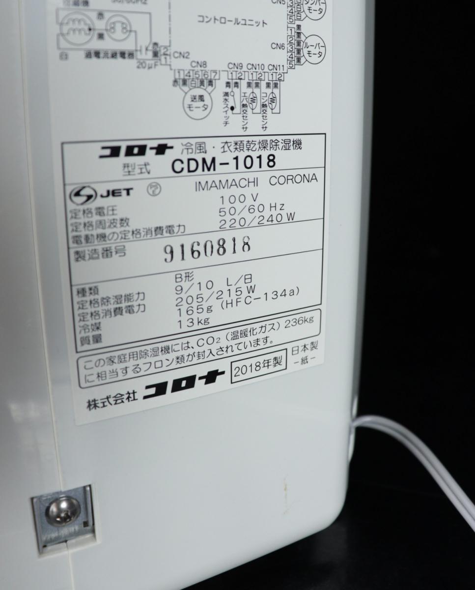 【動作OK】CORONA CDM-1018 冷風 衣類乾燥除湿機 排熱ダクト 箱付 2018年製 どこでもクーラー 大型5.8Lタンク 除湿機 冷風機 FALY16_画像7