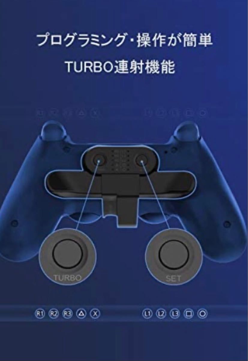 MAXKU PS4 プレイステーション4 背面ボタンアタッチメント 背面パドル ターボ 連射 1回のみ使用 動作確認済み 美品