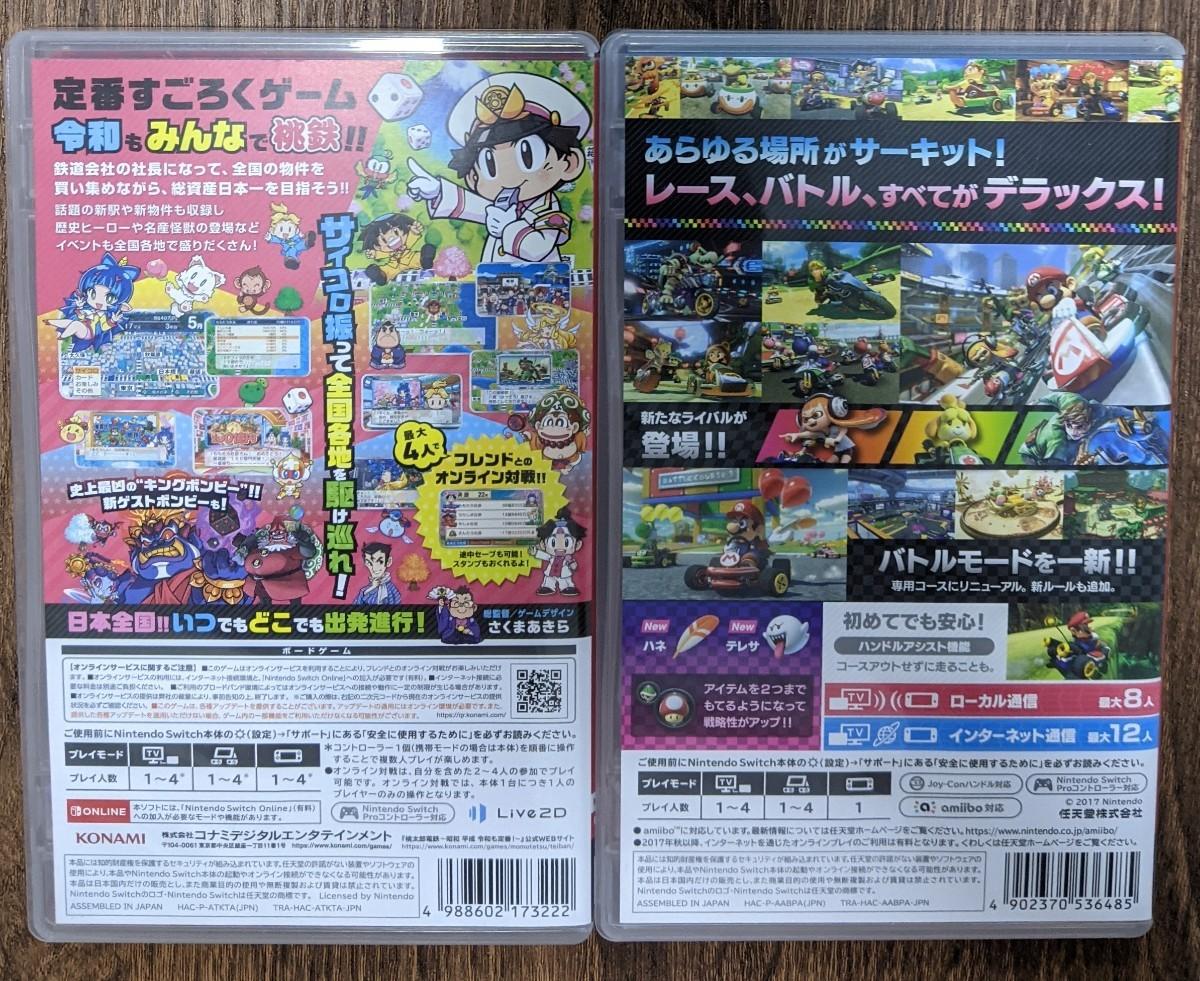 【Switch】 桃太郎電鉄 ~昭和 平成 令和も定番!~ +  マリオカート8デラックス セット売り
