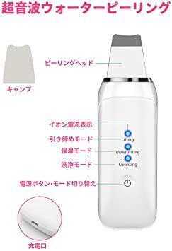 ホワイト ウォーターピーリング 超ケ波ピーリング 美顔器 超音波振動 EMSマッサージ イオン導入 イオン導出 スマートピール _画像7