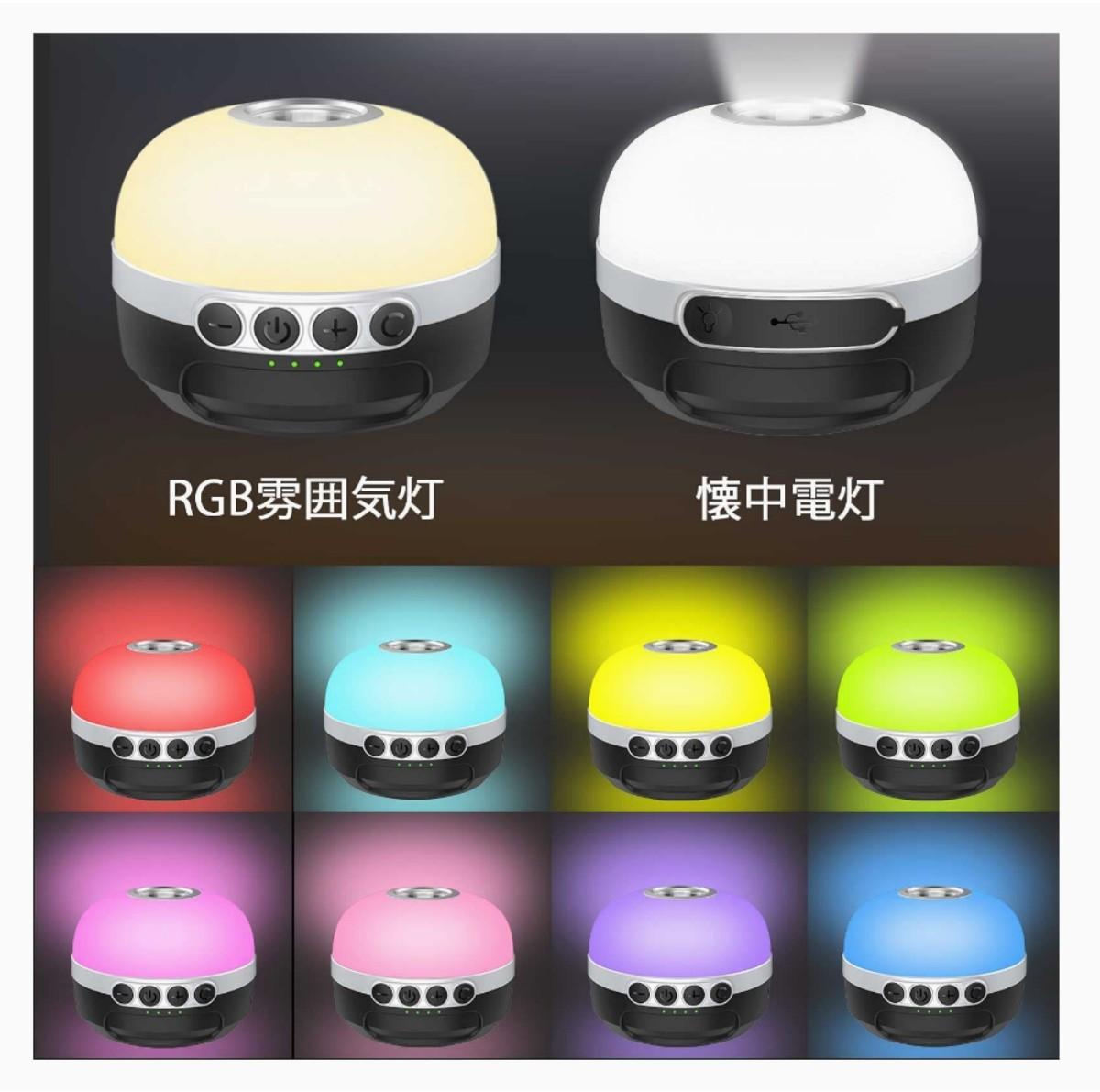 LEDランタン 充電式 懐中電灯 USB Type-C充電 キャンプ アウトドア