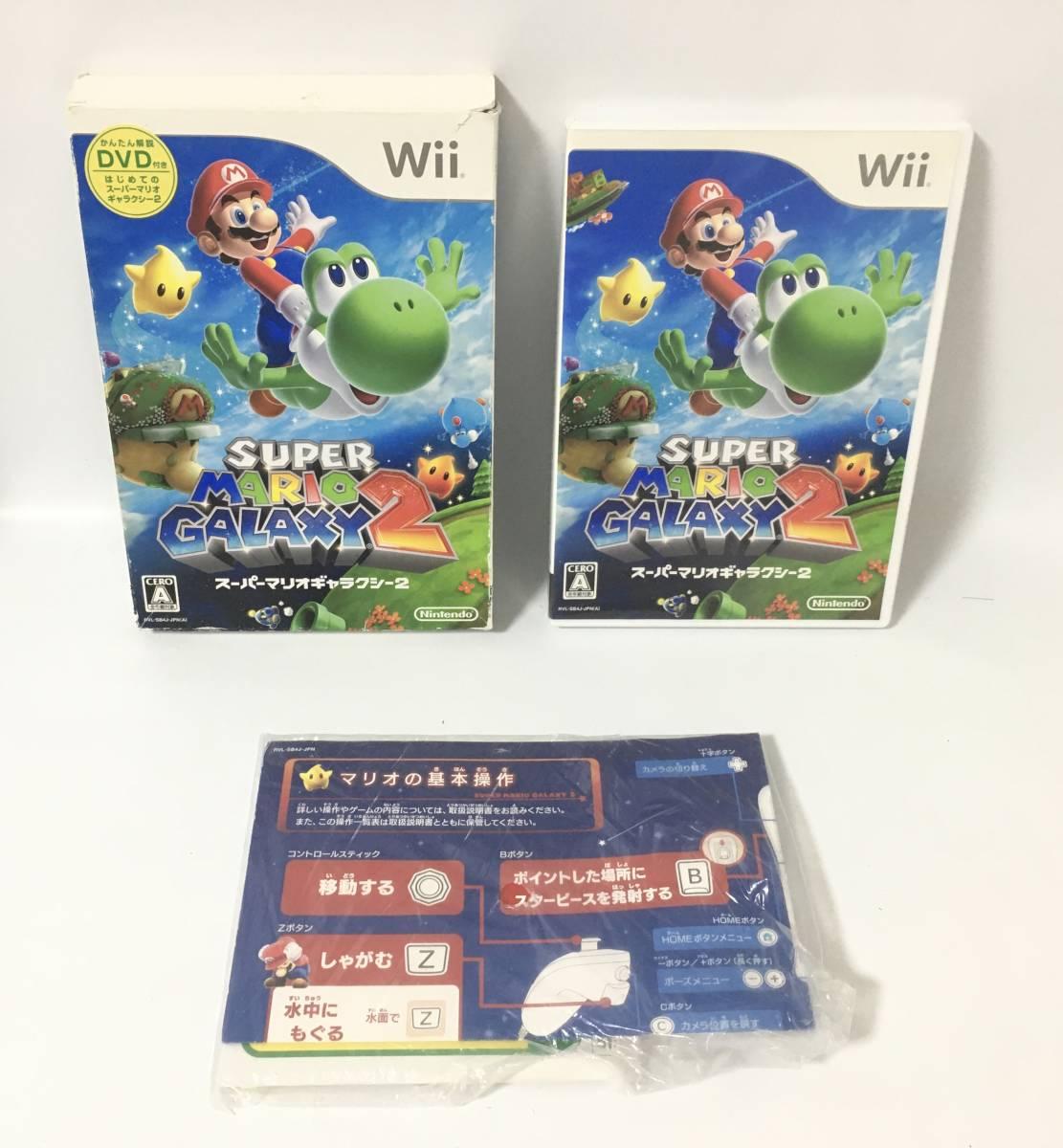 ◆まとめ出品◆ Nintendo ニンテンドー 任天堂 Wii ゲームソフト3点セット NewスーパーマリオブラザーズWii スーパーマリオギャラクシー1,2