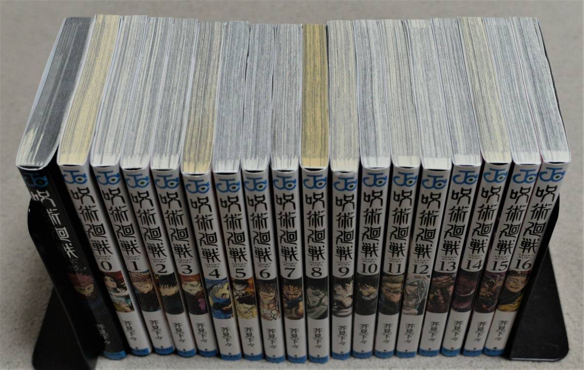 ③■「呪術廻戦」0~16巻+公式ファンブック(既刊全巻18冊セット)☆芥見下々■_画像4