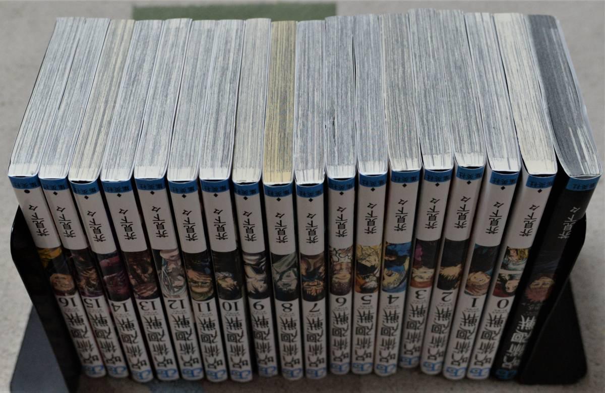 ③■「呪術廻戦」0~16巻+公式ファンブック(既刊全巻18冊セット)☆芥見下々■_画像7
