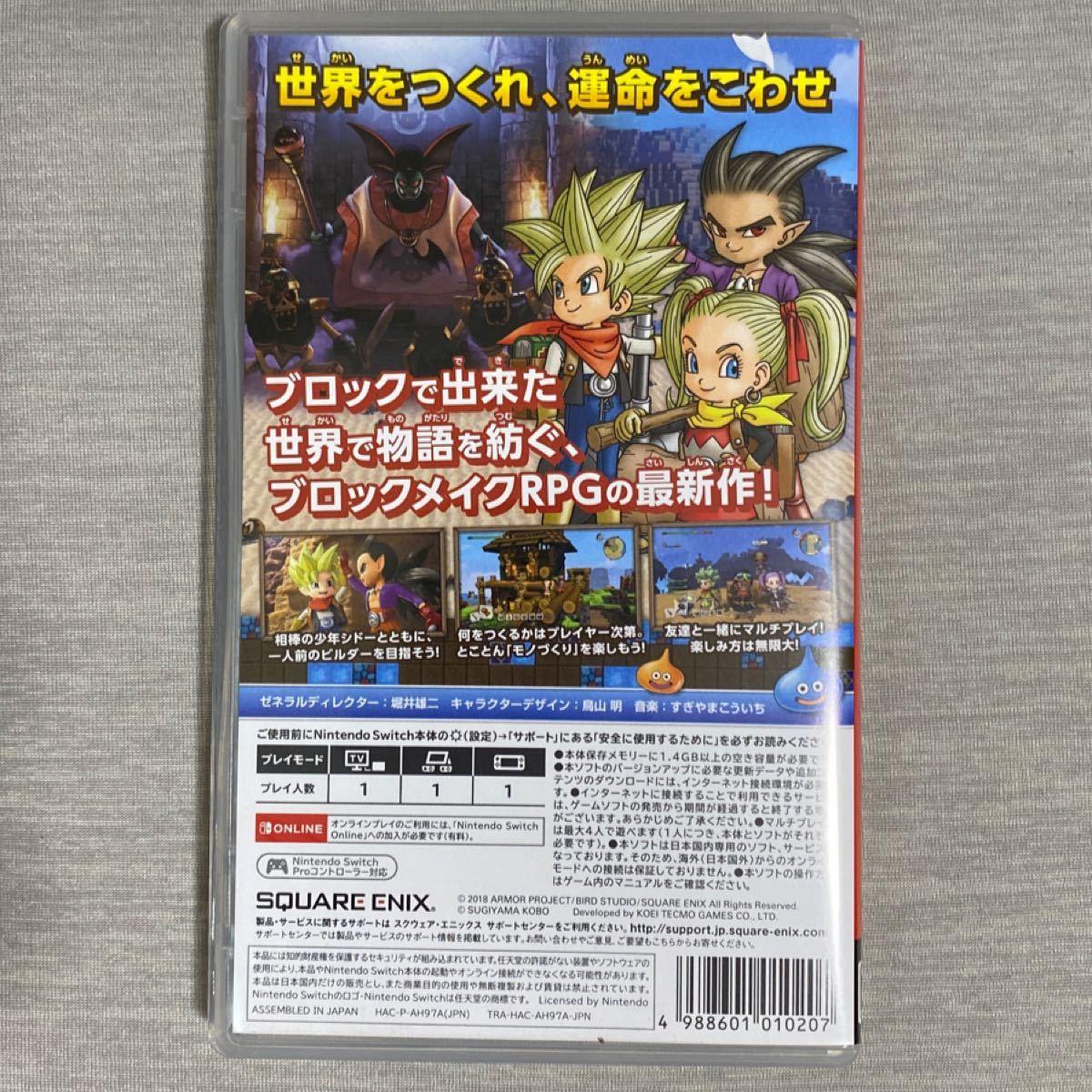 ドラゴンクエストビルダーズ2 破壊神シドー Nintendo Switch