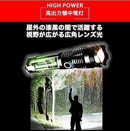 LED懐中電灯 ハンディライト 超高輝度 5モード調整 USB充電式&残量表示