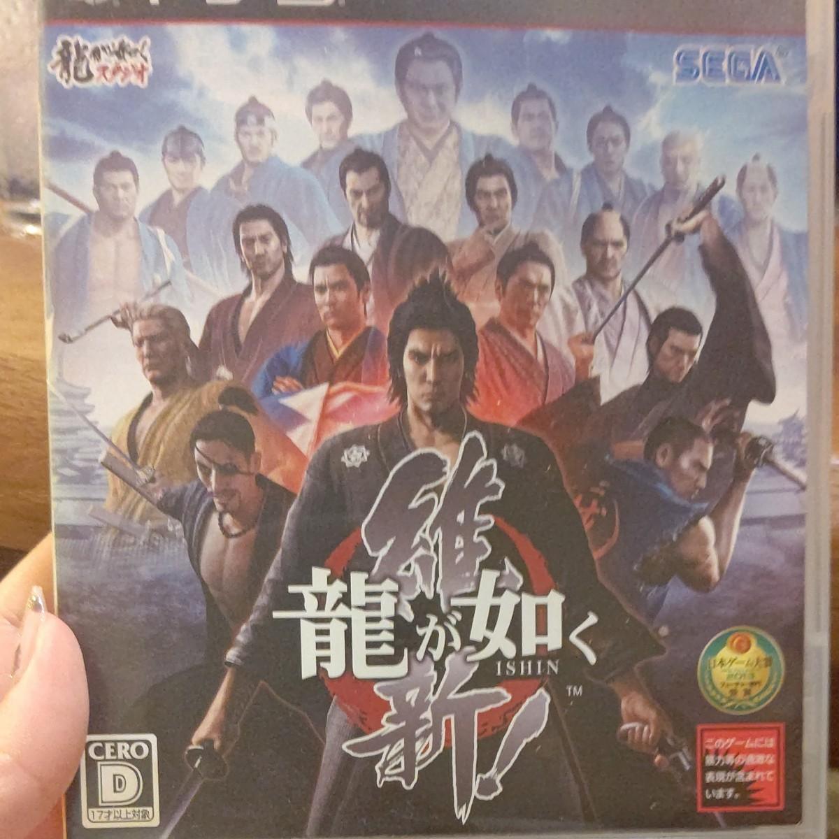 龍が如く維新 PS3 ソフト