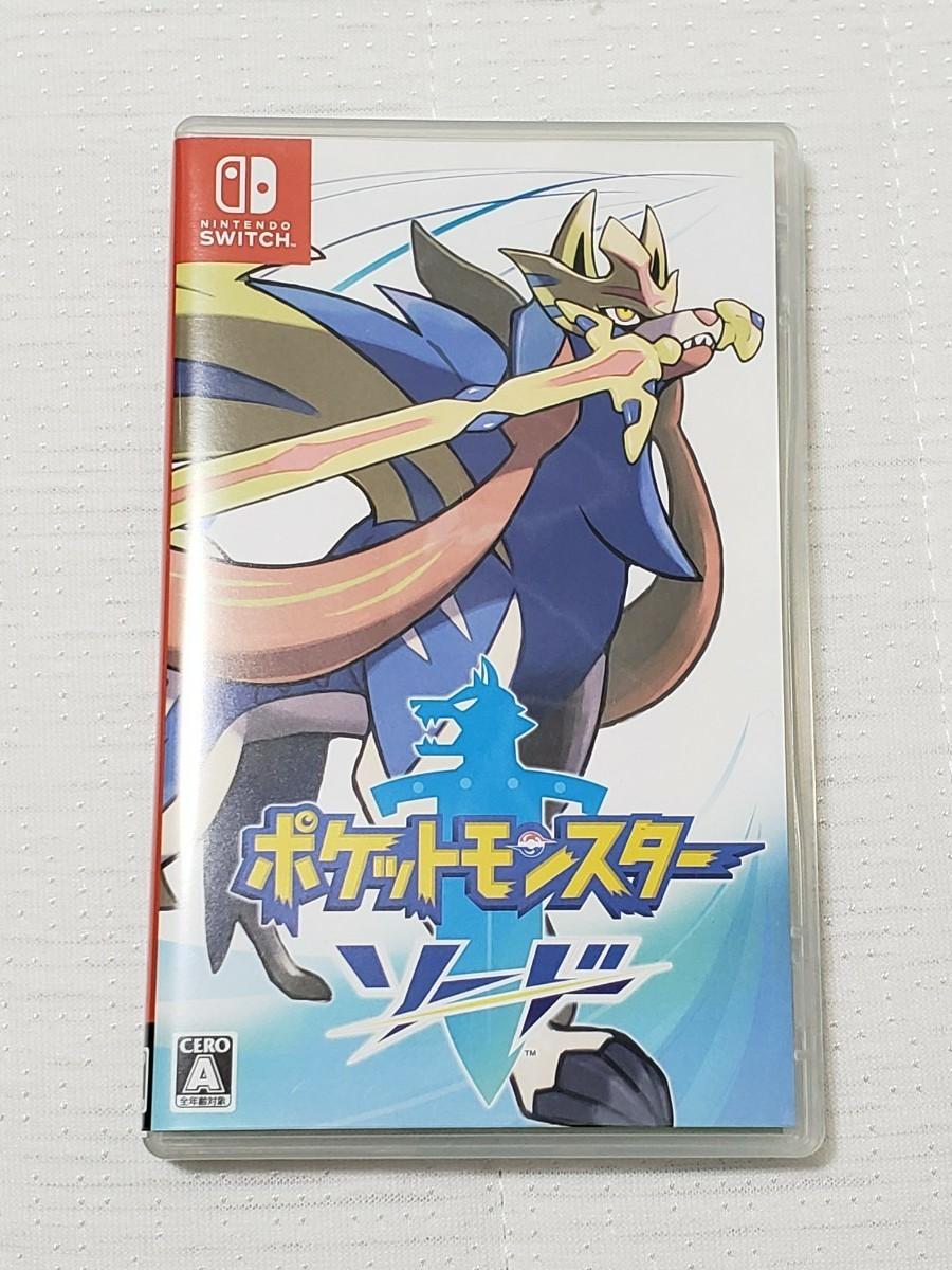 ポケットモンスター ソード ポケモン  Nintendo Switch スイッチ ソフト カセット