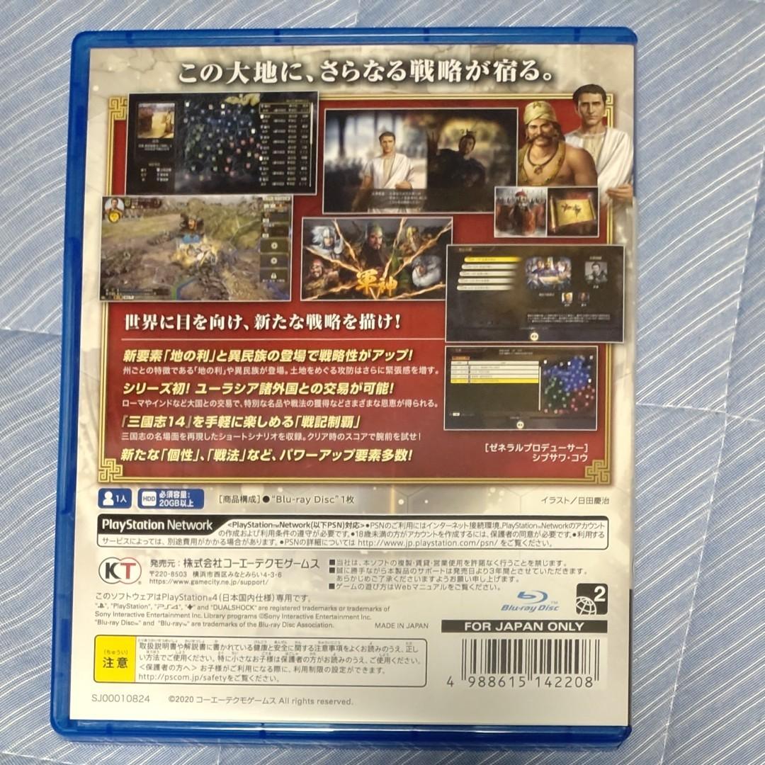 三國志14withパワーアップキット PS4