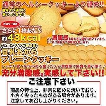500g 【訳あり】豆乳おからクッキープレーン500g_画像5