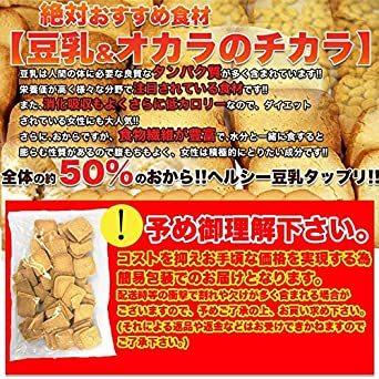 500g 【訳あり】豆乳おからクッキープレーン500g_画像7