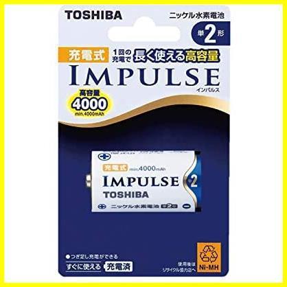 TOSHIBA ニッケル水素電池 充電式IMPULSE 高容量タイプ 単2形充電池(min.4,000mAh) 1本 TNH-2A_画像1