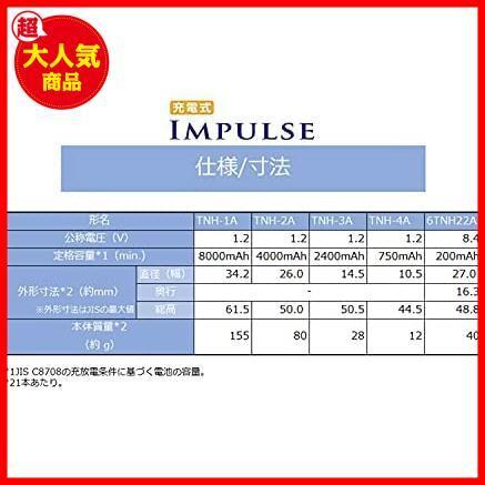 TOSHIBA ニッケル水素電池 充電式IMPULSE 高容量タイプ 単2形充電池(min.4,000mAh) 1本 TNH-2A_画像5