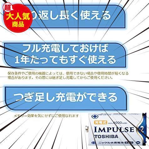 TOSHIBA ニッケル水素電池 充電式IMPULSE 高容量タイプ 単2形充電池(min.4,000mAh) 1本 TNH-2A_画像3