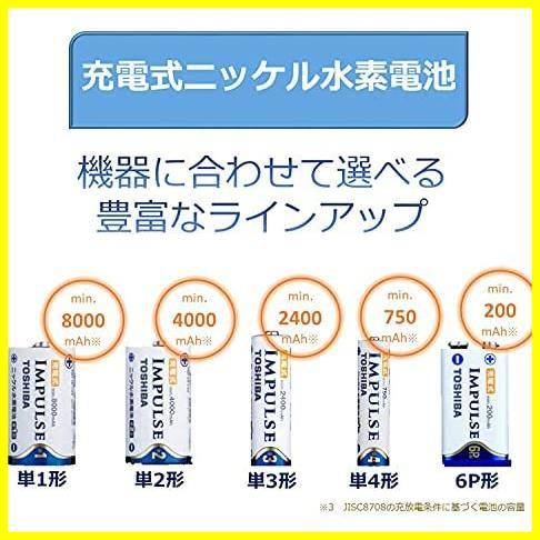 TOSHIBA ニッケル水素電池 充電式IMPULSE 高容量タイプ 単2形充電池(min.4,000mAh) 1本 TNH-2A_画像2