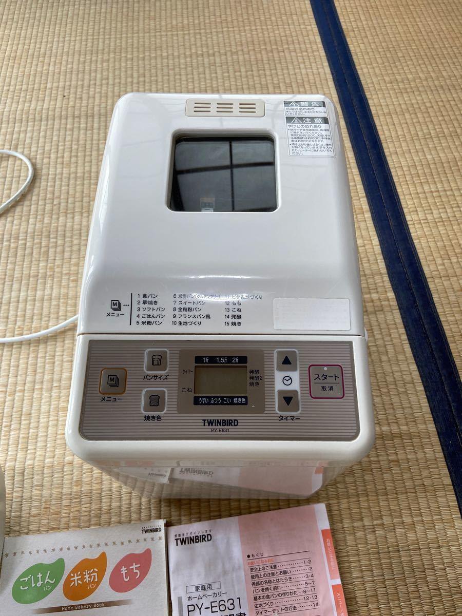 ホームベーカリー ツインバード PY-E631