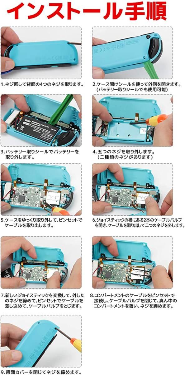 23in1セット ジョイコン補修キット 修理ツール 交換用スティック ケース付き 操作簡単 Nintendo Switch対応 Joy-con修理キット