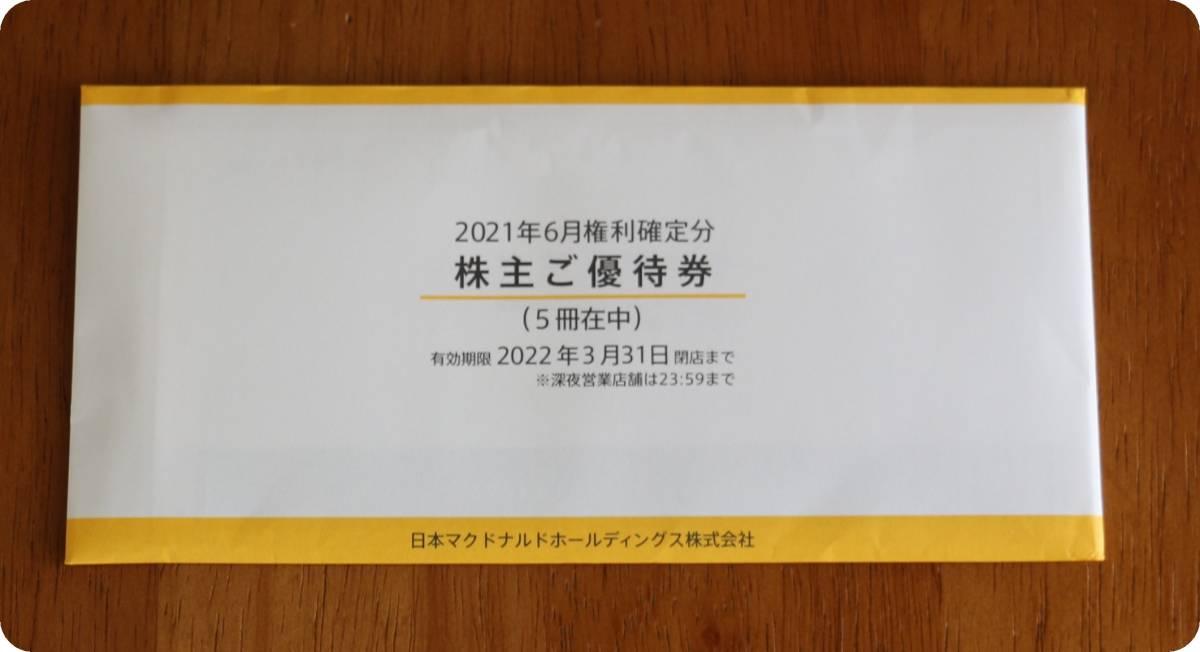 ◆マクドナルド◆マック◆株主優待券◆5冊◆送料無料◆有効期限2022年3月31日まで◆_画像1