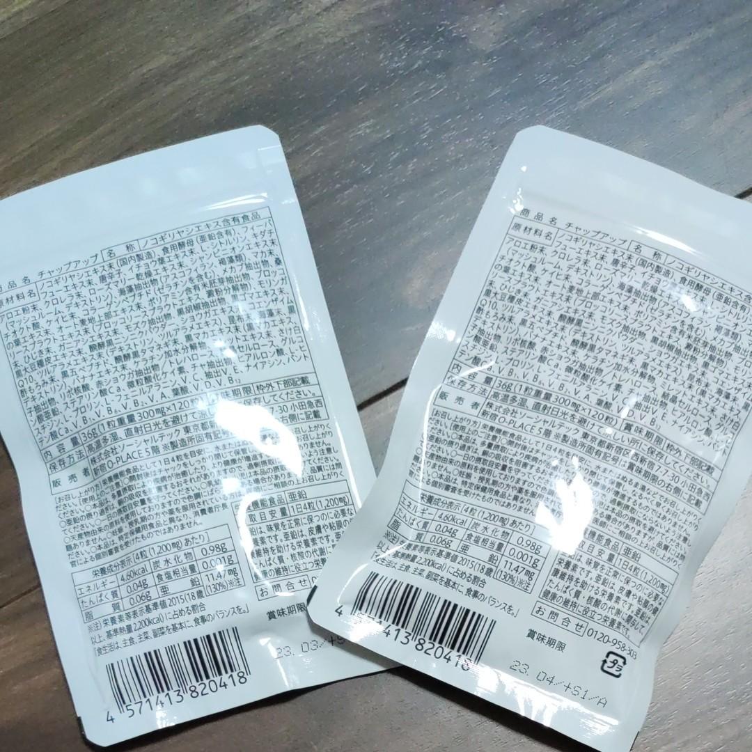 チャップアップ CHAP UP サプリ ノコギリヤシエキス含有食品 新品未開封 送料無料