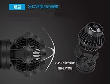 残り1個★ OW25(8500L/H) METIS OW25 ウェーブポンプ 水流ポンプ 水中ポンプ 水槽ポンプ アクアリウム ワイヤレス_画像2