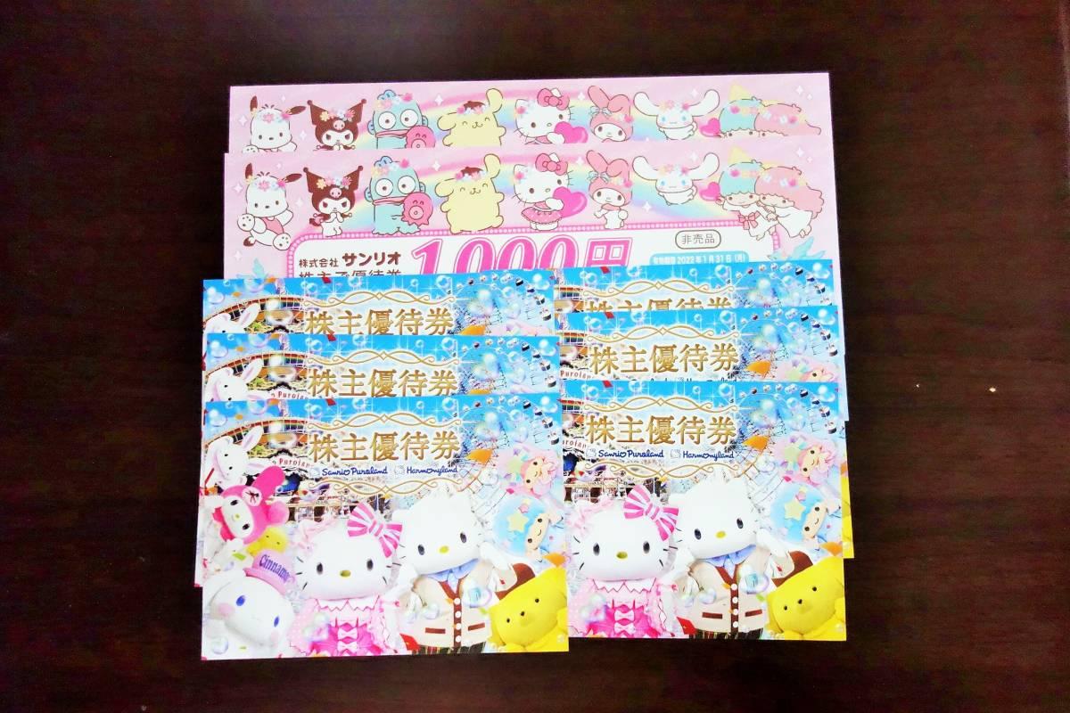 【即決】サンリオピューロランド 株主優待券6枚+1000円割引券2枚_画像1