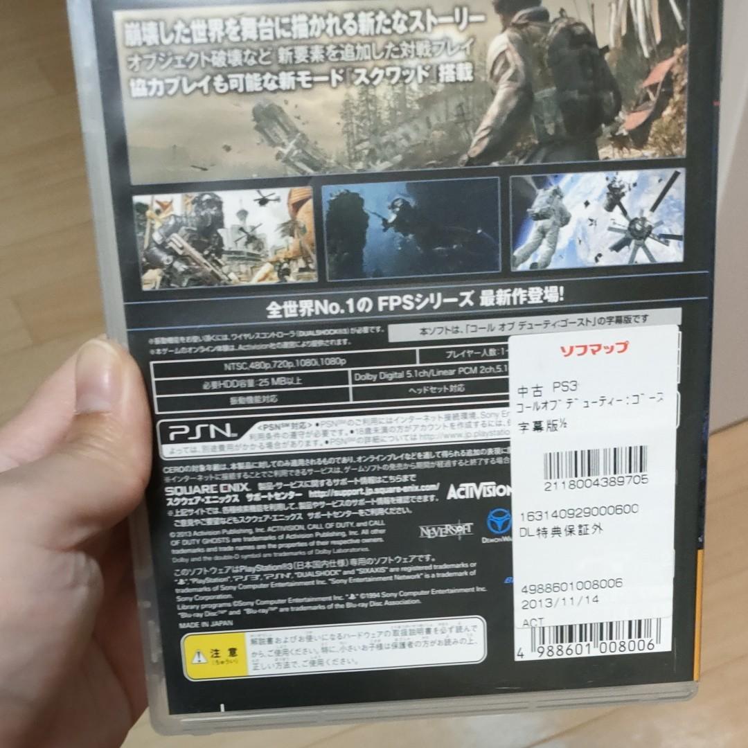 コールオブデューティゴースト PS3