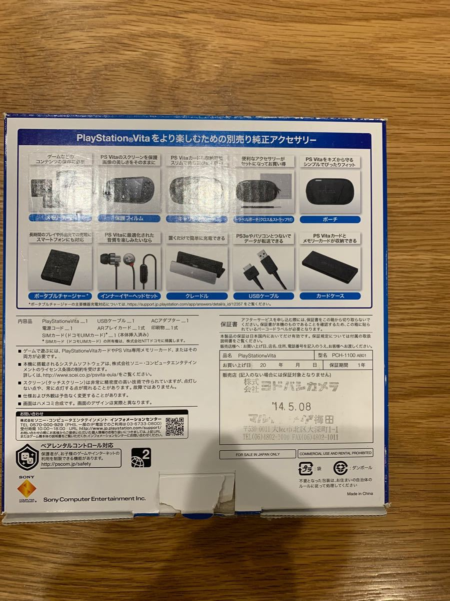 PlayStation Vita PS Vita 3G  Wi-Fi ブラック WiFi SONY
