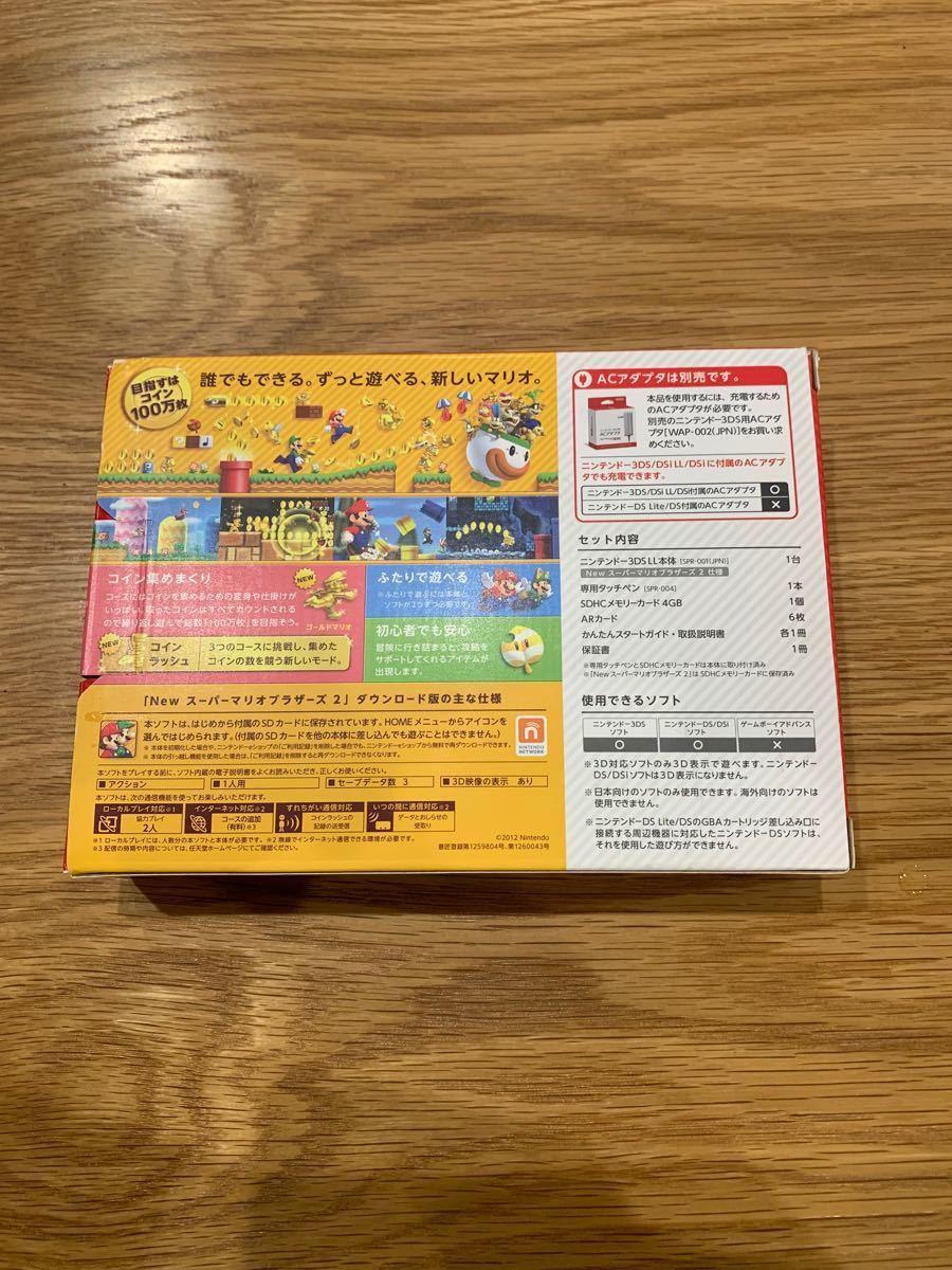 ニンテンドー3DS LL Newスーパーマリオブラザーズ