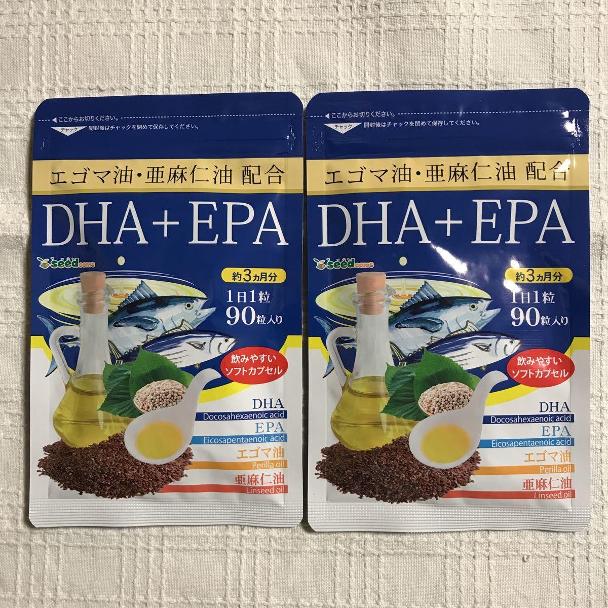 ★届きたて★ シードコムス エゴマ油・亜麻仁油配合DHA+EPA 90粒(約3ヶ月分)×2袋 送料無料_画像1
