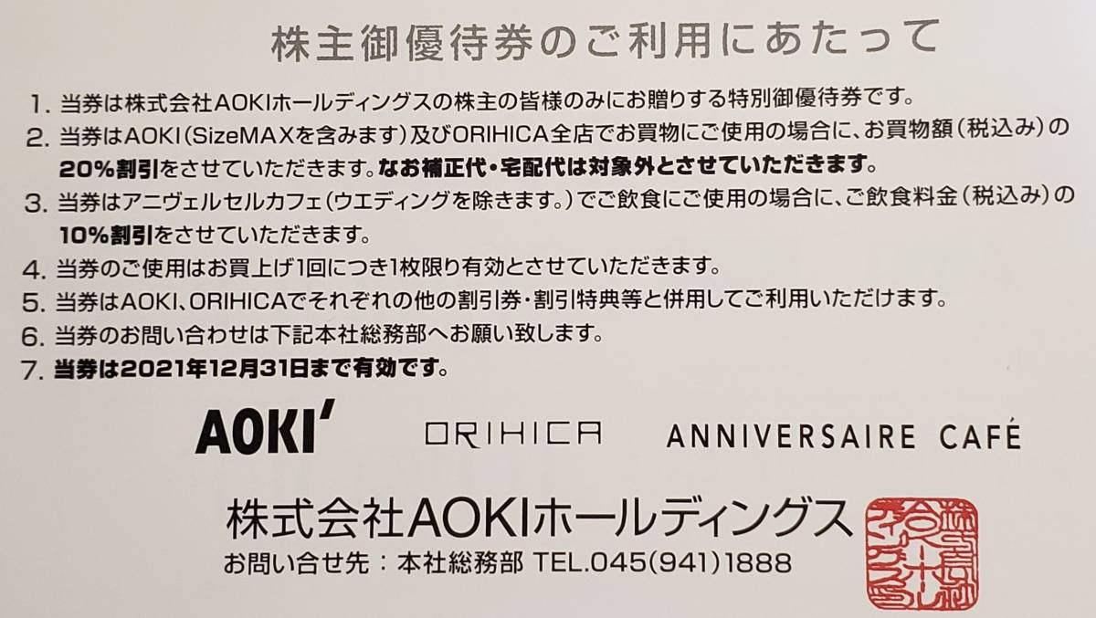 AOKI アオキ ORIHICA オリヒカ 株主優待券 20%OFF 有効期限2021年12月31日_画像2