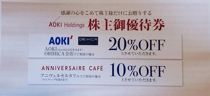 AOKI アオキ ORIHICA オリヒカ 株主優待券 20%OFF 有効期限2021年12月31日_画像1