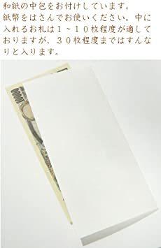 市松柄 10枚入 【Amazon.co.jp 限定】和紙かわ澄 きら染め 和紙金封 市松柄 白 和紙中包付き 10枚入_画像3