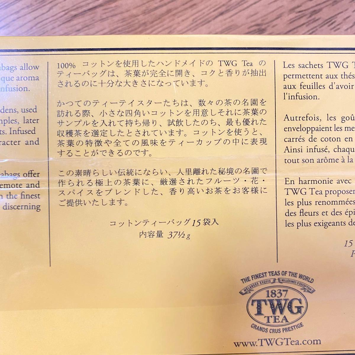 TWG ブラックティー Black Tea 紅茶ティーバッグ シンガポール