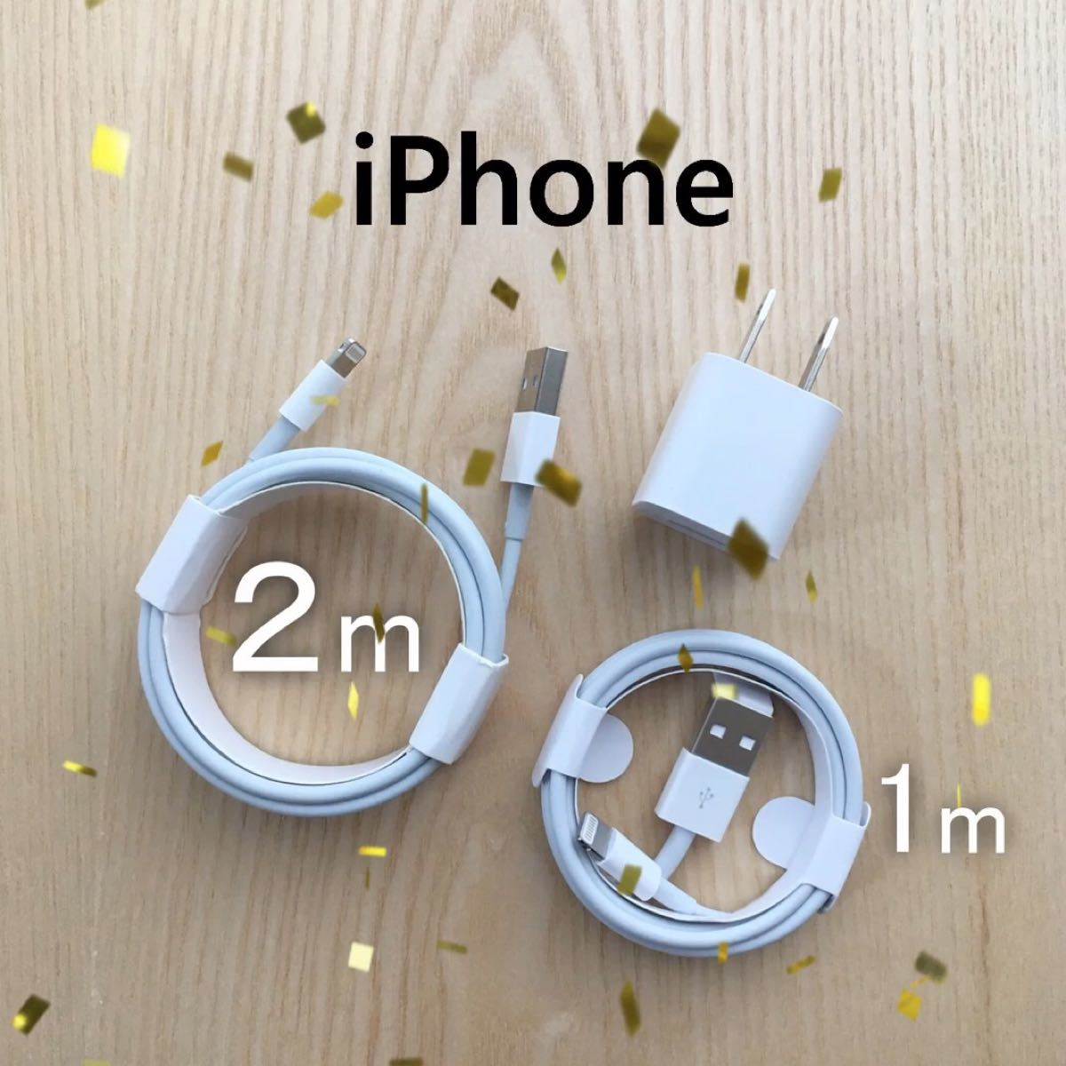 iPhone 充電器 充電ケーブル コード lightning cable ライトニングケーブル セット