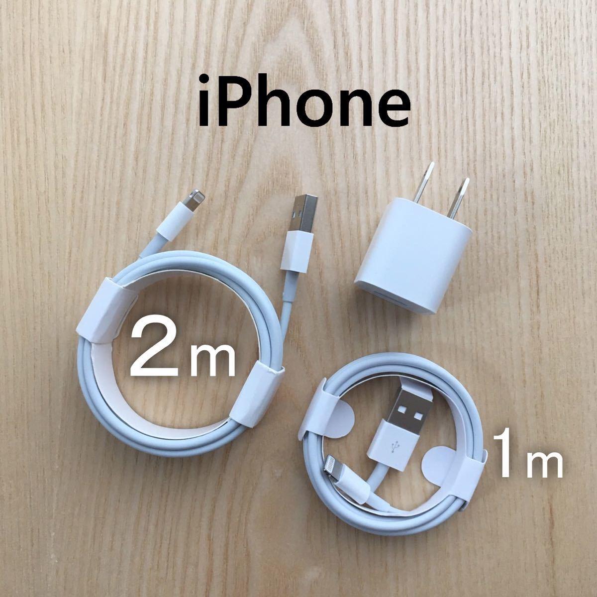 iPhone 充電器 充電ケーブル コード lightning cable ライトニングケーブル(高速充電 急速充電)データ転送