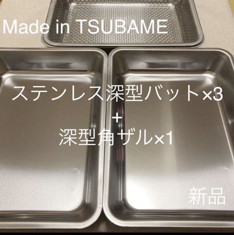 【送料無料】MADE in TSUBAME ステンレス深型バット3つと深型角ザルセット 新品 日本製 新潟県燕市燕三条 刻印入り