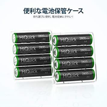 単3形 HiQuick 電池 単3 充電式 単3充電池 ニッケル水素 充電池 2800mAh 8本入り ケース2個付き 約120_画像7