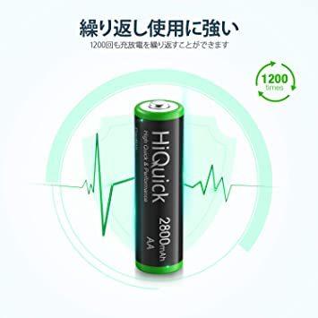 単3形 HiQuick 電池 単3 充電式 単3充電池 ニッケル水素 充電池 2800mAh 8本入り ケース2個付き 約120_画像3
