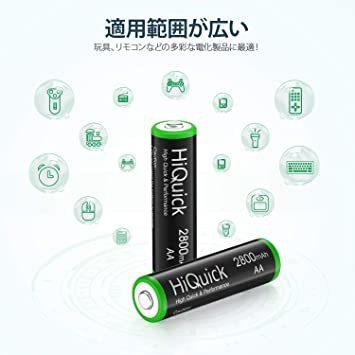 単3形 HiQuick 電池 単3 充電式 単3充電池 ニッケル水素 充電池 2800mAh 8本入り ケース2個付き 約120_画像4