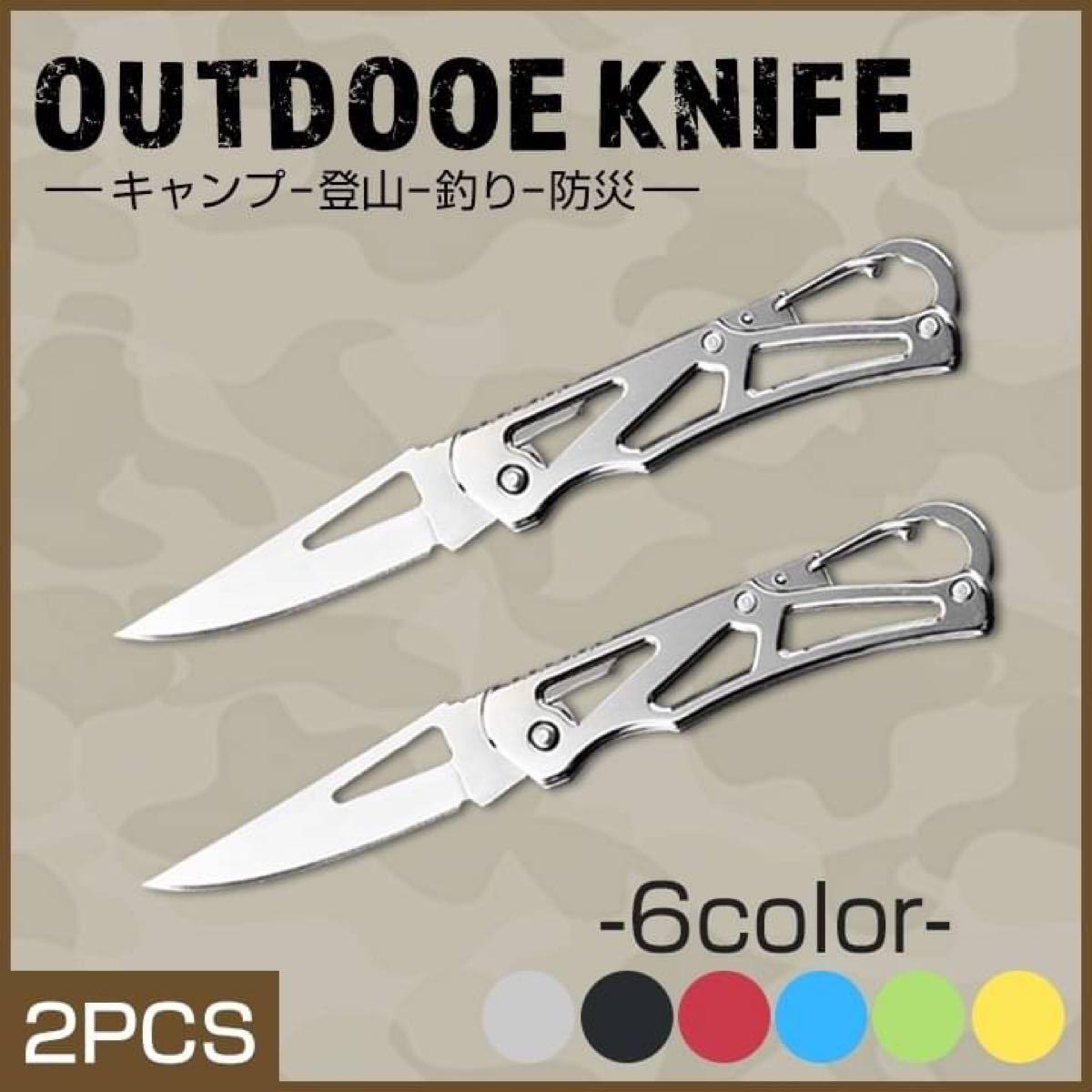 【アウトドアに最適】カラビナ折りたたみナイフ 釣り キャンプ サバイバル