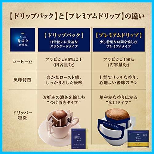 AGF ちょっと贅沢な珈琲店 レギュラーコーヒー プレミアムドリップ アソート 42袋 【 ドリップコーヒー 】【 つめあわせ 】_画像4