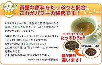 150g(5gティーバッグ×30包) ハーブ健康本舗 モリモリスリム ( ほうじ茶風味 ) ( 30包 )_画像5
