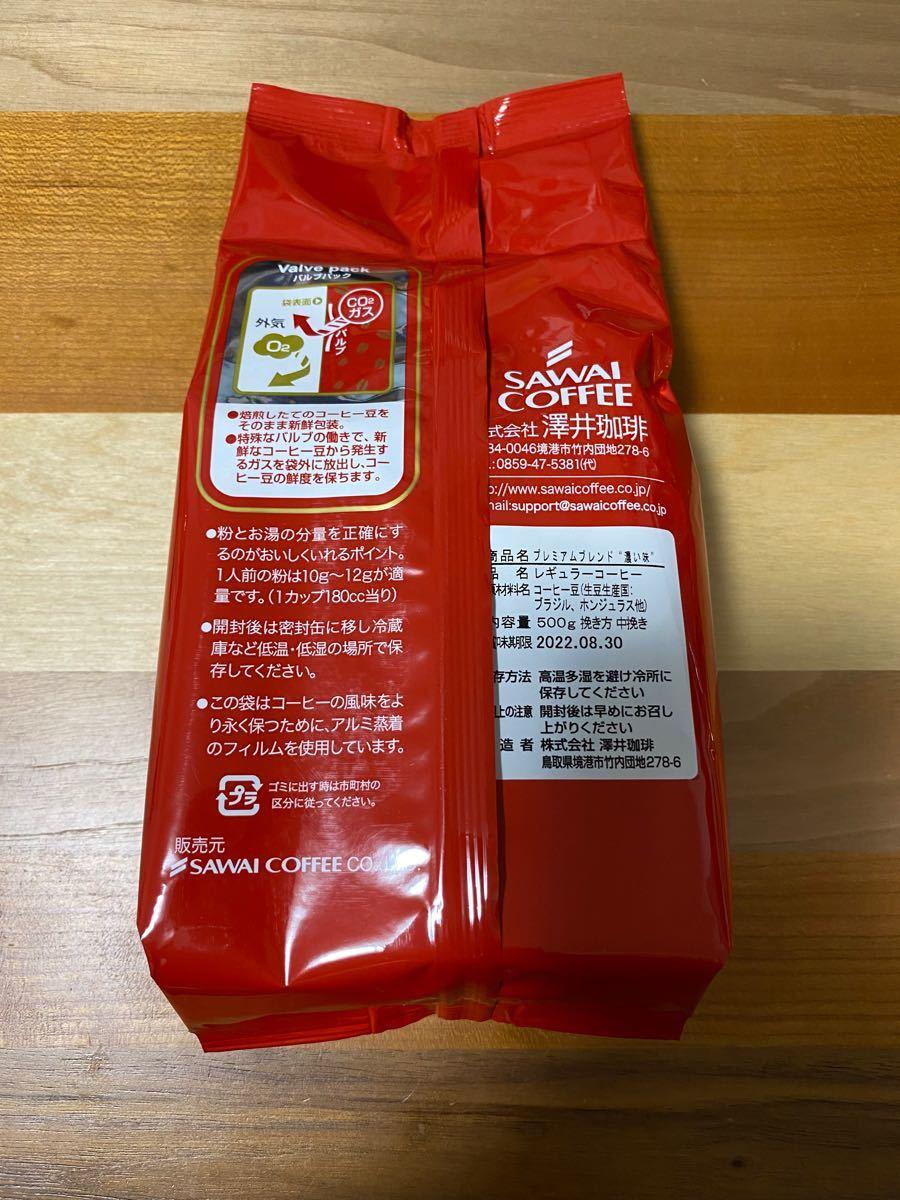 コーヒー豆(中挽き) 500g×4袋 澤井珈琲